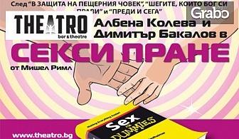 """Димитър Бакалов и Албена Колева в представлението """"Секси пране"""" - на 12 Декември"""