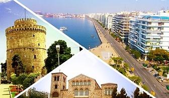 За Димитровден еднодневна екскурзия до Солун, Гърция от Турстическа агенция Солео 8