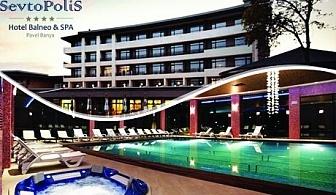 7-дневен балнеопакет от хотел Севтополис Балнео и СПА****. Нощувки, закуски и вечери + минерален басейн и 22 лечебни процедури