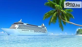 """13-дневен крузен пакет """"Карибски съкровища"""" - луксозен круиз + допълнителни нощувки в Пунта Кана, полети, такси, трансфери и водач от агенцията, от Травел Холидейс"""