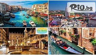 5-дневна автобусна екскурзия до Загреб, Верона и Венеция! 2 нощувки със закуски и вечери + транспорт и водач на цени от 299лв, от ТА Вени Травел