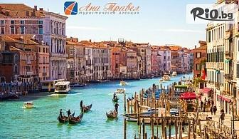5-дневна автобусна екскурзия до Загреб, Верона, Венеция и възможност за посещение на  Милано и Сирмионе! 3 нощувки и закуски + транспорт, от Ана Травел