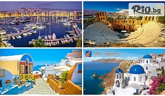 6-дневна екскурзия до Атина и остров Санторини! 4 нощувки със закуски и автобусен транспорт, от Ана Травел