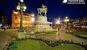 2-дневна екскурзия до Белград (без нощен преход) за 100 лв.