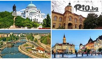 3-дневна екскурзия до Белград - Нови Сад – Сремски Карловци – Ниш! 2 нощувки със закуски и транспорт на цени от 205лв, от ТА Evelin R