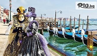5-дневна екскурзия за Карнавала във Венеция! 3 нощувки със закуски в хотел 3*, транспорт и екскурзовод, от Еко Тур Къмпани