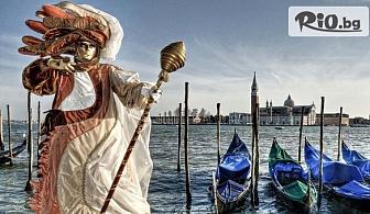 5-дневна екскурзия за Карнавала във Венеция и с посещение на Верона за празника на влюбените! 2 нощувки със закуски + автобусен транспорт и водач, от Рико Тур
