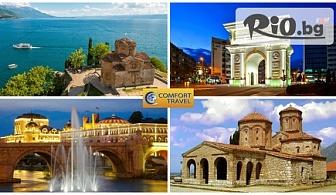 3-дневна екскурзия до Охрид и Скопие за 3-ти Март или за Великден! 2 нощувки със закуски, транспорт и екскурзовод за 99лв, от ТА Комфорт Травел
