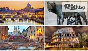 4-дневна екскурзия до Рим със самолет! 3 нощувки със закуски в хотел Archimede 4* на цени от 899лв, от Космополитън Травъл