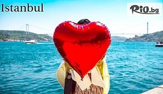4-дневна екскурзия за Свети Валентин до Истанбул с посещение на Одрин! 2 нощувки със закуски + транспорт и БОНУС, от Караджъ Турс