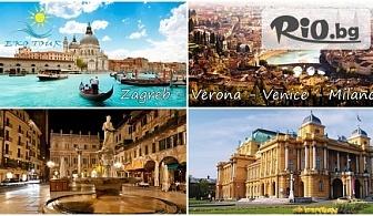 5-дневна екскурзия до Загреб, Верона и Венеция! 3 нощувки със закуски, автобусен транспорт и екскурзовод + възможност за посещение на Милано само за 199лв, от Еко Тур Къмпани