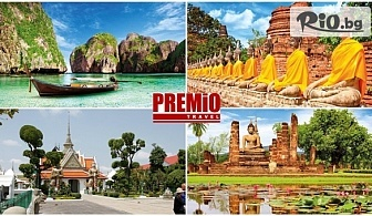 10-дневна екзотична екскурзия до Тайланд! 9 нощувки със закуски, двупосочен самолетен билет до Банкок и екскурзовод, от Премио Травел