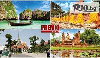11-дневна екзотична екскурзия до Тайланд с включени нощувки със закуски, двупосочен самолетен билет до Банкок и екскурзовод, от Премио Травел