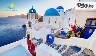 6-дневна потвърдена екскурзия до о-в Санторини с посещение на Атина! 4 нощувки със закуски + автобусен транспорт и екскурзовод, от Еко Тур Къмпани