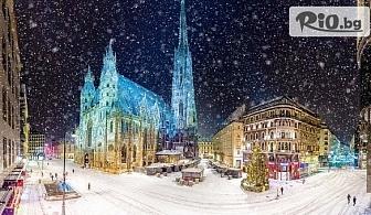 5-дневна предколедна екскурзия до Виена! 4 нощувки със закуски + самолетен билет с чекиран и ръчен багаж, от Bulgarian Holidays