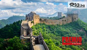 13-дневна самолетна екскурзия до Китай! 11 нощувки със закуски, двупосочен билет + летищни такси, корабен транспорт и екскурзовод, от Премио Травел