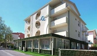 7 дневни пакети в Италия + чартър от София и настаняване в 3* Хотел Turquoise! Нощувки със закуски и вечери + напитки + 2 деца до 9.99г. безплатно!