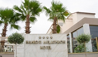 5 дни за двама полупансион през юни в Hanioti Melathron