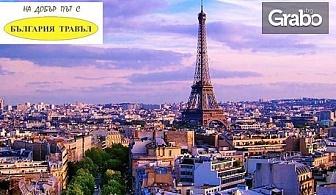 9 дни из Европа! Виж Будапеща, Залцбург, Париж, Страсбург, Женева, Монтрьо и Милано, със 7 нощувки със закуски и транспорт