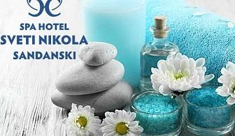 14-дни в Сандански! Специален СПА пакет за ДВАМА и минерален басейн + нощувки, закуски и салатен бар в реновирания хотел Свети Никола.