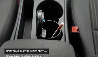 Допълнителен пепелник за кола с капак и LED подсветка