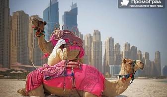 Дубай - една истинска приказка - 4-дневна екскурзия (хотел CityMax Bur Dubai 3*) с Далла Турс за 599 лв.