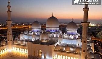 Дубай - една истинска приказка - 4-дневна екскурзия (First Central Hotel Apartments 4*) с Далла Турс за 649 лв.
