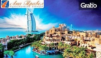 До Дубай през Февруари или Март! 5 нощувки със закуски в хотел Ibis One Central 3* или Wyndham Dubai 4*, плюс самолетен транспорт