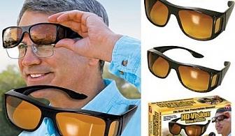 Два чифта очила за нощно и дневно шофиране от Grabko.bg