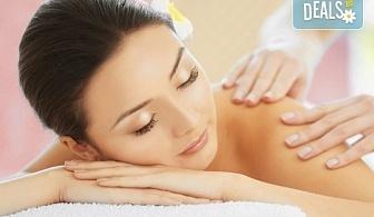 2 в 1! Два масажа: Класически масаж на цяло тяло + масаж на гръб в студио за масажи Кинези плюс!