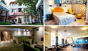 Двудневен делничен и уикенд пакет със закуски и вечери или закуски, обяди и вечери + СПА в Хотел Аризона, Павел баня