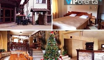Двудневен пакет за двама със закуски и празнични вечери в Хотел Турист, Чепеларе