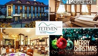Двудневен пакет за двама със закуски и празнични вечери в Хотел Тетевен***
