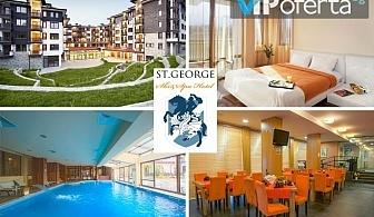 Двудневен пакет със закуски, със или без празнична вечеря + ползване на СПА в Хотел St.George Ski & SPA Luxury Resort, Банско