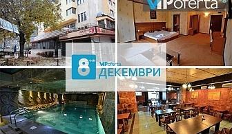 Двудневен пакет със закуски и Празнична вечеря                   в Хотел България, Велинград
