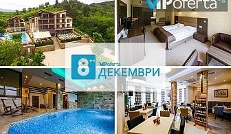 Двудневен пакет със закуски и празнична вечеря  + ползване на СПА в хотел Огняново  ***, Огняново