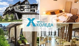 Двудневен, тридневен и четиридневен пакет със закуска и вечеря + ползване на басейн и СПА в Хотел Аспен Ризорт Голф и Ски, до Банско