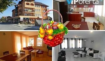 Двудневен и тридневен пакет за двама със закуски + Великденски бонус и ползване на минерален басейн в Хотелски Апартаменти Панорама