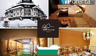 Двудневен и тридневен пакет със закуска и вечеря или на база All Inclusive light + СПА в Хотел Мария-Антоанета Резиденс, Банско