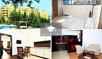 Двудневен и тридневен пакет със закуски и празнична вечеря в Апарт Хотел Медите, Сандански