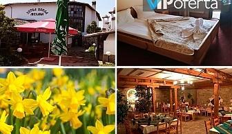 Двудневен и тридневен пакет със закуски + празнична вечеря в Хотелски комплекс Перла, Арбанаси