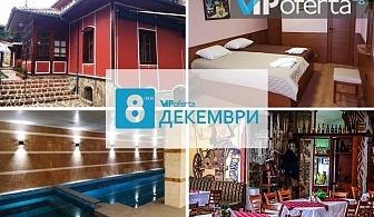 Двудневен и тридневен пакет със закуски и Празнична вечеря +  ползване на басейн и релакс зона в комплекс Галерия, Копривщица