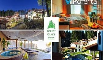 Двудневен и тридневен пакет със закуски и вечери + ползване на СПА в Апарт-хотел Forest Glade, Пампорово