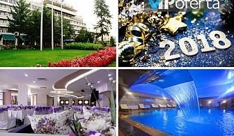 Двудневен и тридневен пакет със закуски и вечери + празнична вечеря за Нова Година с DJ и програма и СПА в Хотел Казанлък***