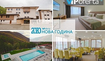 Двудневен и тридневен пакет със закуски и вечери и Празнична Ховогодишна вечеря + един масаж и ползване на басейн в СПА Хотел Орбита, Благоевград