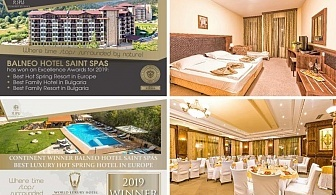 Двудневен и тридневен пакет със закуски и вечери + Уелнес пакет с минерална вода в Балнео Хотел Свети Спас*****, Велинград