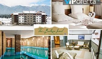 Двудневен, тридневен и петдневен пакет за двама със закуски или закуски и вечери + СПА в Хотел Балканско Бижу, Разлог