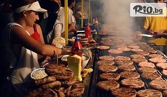 Двудневна екскурзия за Фестивала на сръбската скара – Рощилиада Лесковац с включена нощувка със закуска, автобусен транспорт и екскурзовод, от Далла Турс