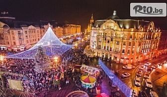 Двудневна екскурзия за Коледни базари в Букурещ! Нощувка със закуска + транспорт, от Комфорт Травел