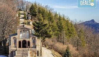 Двудневна екскурзия до Кръстова гора и Бачковския манастир за Кръстовден! Транспорт и водач от туроператор Поход